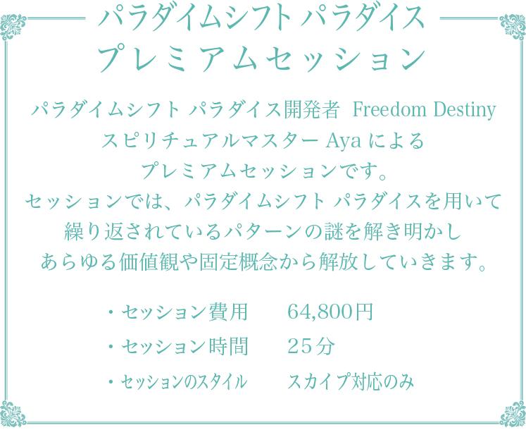 新PSPプレミアムセッション料金