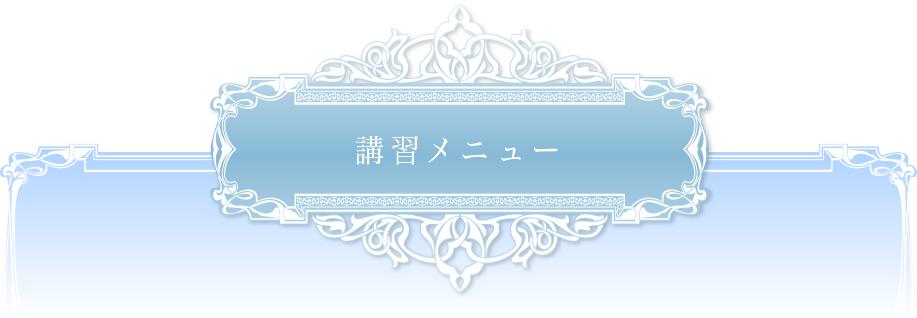 SVCHP講習メニュー文字