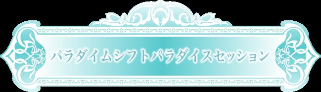 PSPセッション枠文字