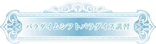 PSP講習枠文字