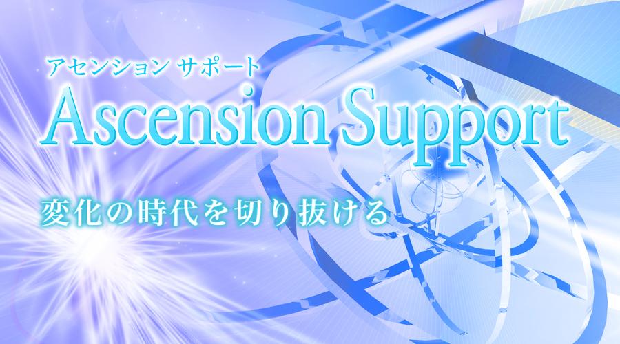 アセンションサポートTB2-2